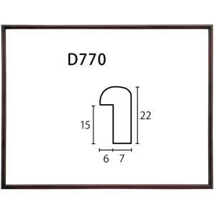 額縁 デッサン額 木製フレーム D770 インチサイズ|touo