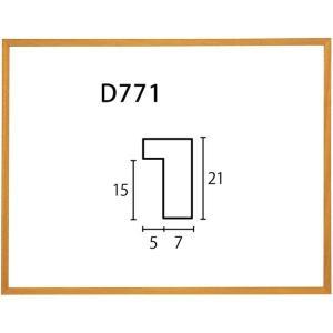 額縁 デッサン額縁 木製フレーム D771 八ッ切サイズ touo