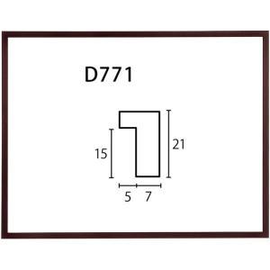 額縁 デッサン額 木製フレーム D771 インチサイズ|touo