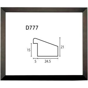 額縁 デッサン額縁 木製フレーム D777 大判サイズ|touo