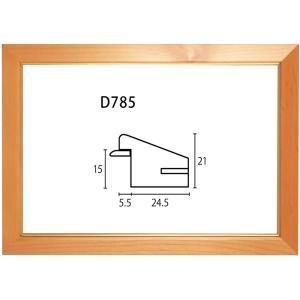 賞状額縁 フレーム 許可証額縁 木製 D785 勲記サイズ|touo