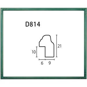 額縁 デッサン額縁 木製フレーム D814 インチサイズ touo