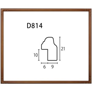 額縁 デッサン額 木製フレーム D814 インチサイズ|touo