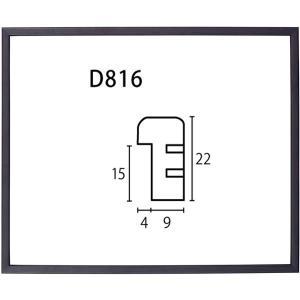 額縁 OA額 ポスター額縁 木製フレーム D816 A4サイズ|touo