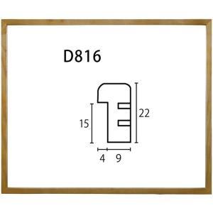 額縁 デッサン額縁 木製フレーム D816 八ッ切サイズ touo