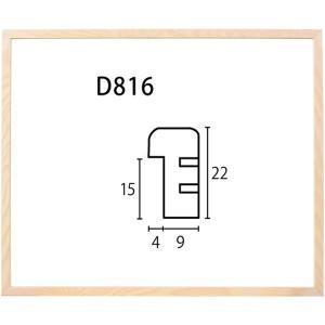 額縁 正方形の額縁 D816 サイズ400X400mm|touo