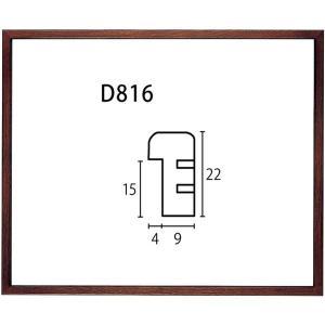 額縁 デッサン額 木製フレーム D816 八ッ切サイズ|touo