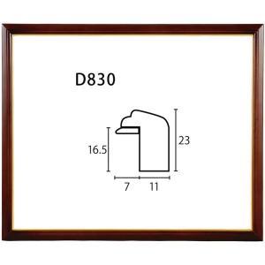 額縁 デッサン額 木製フレーム D830 インチサイズ|touo