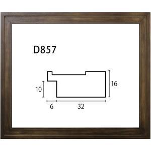 額縁 デッサン額縁 木製フレーム D857 大判サイズ|touo