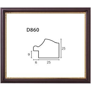 額縁 デッサン額縁 木製フレーム D860 大判サイズ|touo
