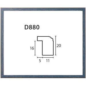 額縁 デッサン額 木製フレーム D880 インチサイズ|touo