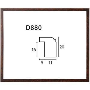 額縁 デッサン額縁 木製フレーム D880 インチサイズ touo