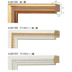 額縁 モールディング 木製 材料 資材 A-20155 A-20156 A-20157|touo