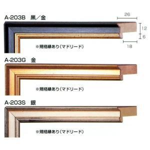 額縁 モールディング 木製 材料 資材 A-203B A-203G A-203S|touo
