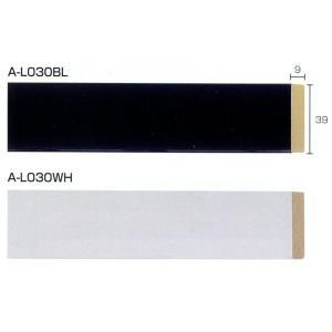 額縁 モールディング 木製 材料 資材 スペーサー A-L030BL A-L030WH|touo