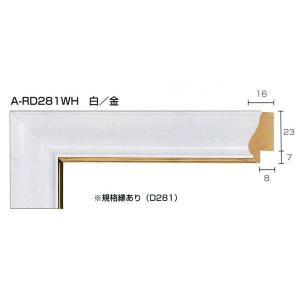 額縁 モールディング 木製 材料 資材 A-RD281WH|touo
