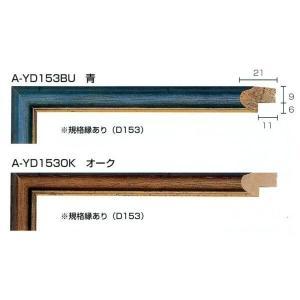 額縁 モールディング 木製 材料 資材 A-YD153BU A-YD153OK|touo