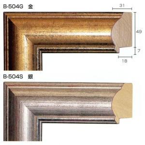 額縁 モールディング 木製 材料 資材 B-504G B-504S|touo