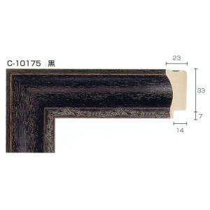 額縁 アートフレーム 木製 材料 資材 モールディング C-10175|touo