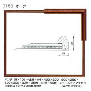 額縁 横長の額縁 D153 サイズ500X250mm|touo