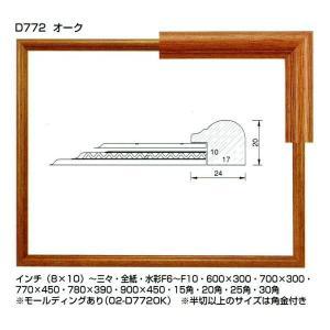 額縁 正方形の額 木製フレーム D772 サイズ250画|touo