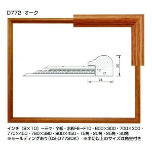 額縁 横長の額縁 木製フレーム D772 700X300mm|touo