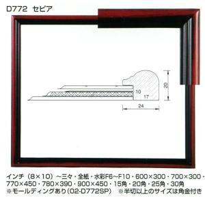 額縁 横長の額縁 木製フレーム D772 サイズ780X390mm|touo