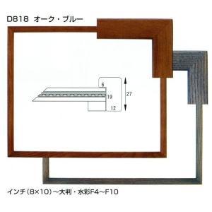 額縁 デッサン額縁 木製フレーム D818 大判サイズ|touo