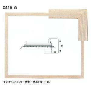 額縁 デッサン額縁 木製フレーム D818 大判サイズ touo