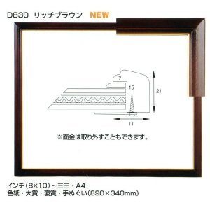 賞状額縁 フレーム 許可証額縁 木製 D830 439X318mm 賞状額縁 フレーム 許可証額縁|touo