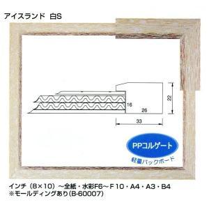 額縁 OA額縁 ポスター額縁 木製フレーム クレア B4サイズ touo