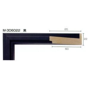 額縁 モールディング 木製 材料 資材 立体スペーサー M-3D6022|touo