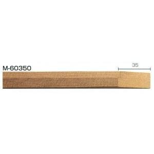 額縁 モールディング 木製 材料 資材 ドロ足 M-60350|touo