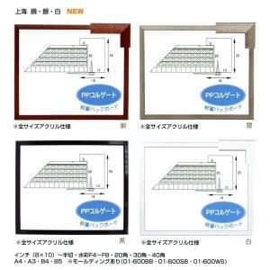 額縁 水彩額 上海 サイズF6号|touo