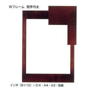 額縁 アートフレーム 色紙額縁 木製 W 274X244mm|touo