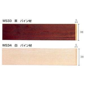 額縁 モールディング 木製 材料 資材 スペーサー WS33 WS34|touo