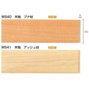 額縁 モールディング 木製 材料 資材 スペーサー WS40 WS41|touo