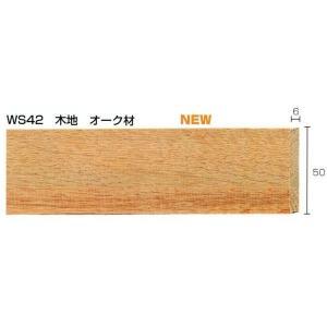 額縁 モールディング 木製 材料 資材 スペーサー WS42|touo