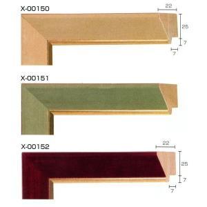 額縁 モールディング 木製 材料 資材 油縁用ライナー X-00150 X-00151 X-00152|touo