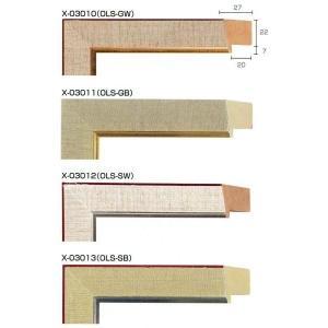額縁 モールディング 木製 材料 資材 油縁用ライナー X-03010 X-03011 X-03012 X-03013|touo