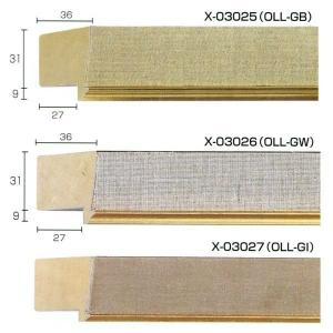 額縁 モールディング 木製 材料 資材 油縁用ライナー X-03025 X-03026 X-03027|touo