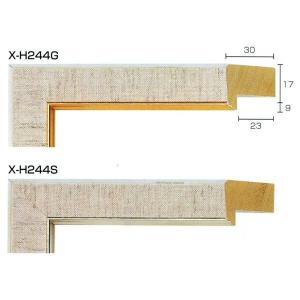 額縁 モールディング 木製 材料 資材 油縁用ライナー X-H244G X-H244S|touo