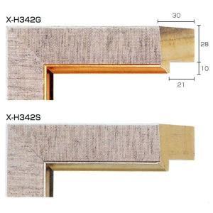 額縁 モールディング 木製 材料 資材 油縁用ライナー X-H342G X-H342S|touo