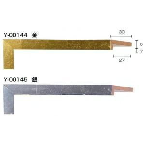 額縁 モールディング 木製 材料 資材 油縁用面金 Y-00144 Y-00145|touo