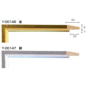 額縁 モールディング 木製 材料 資材 油縁用面金 Y-00146 Y-00147|touo