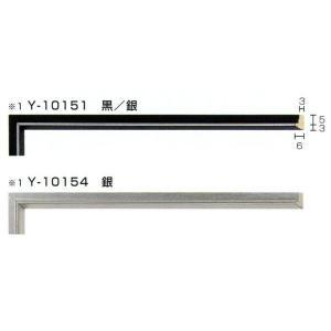 額縁 モールディング 木製 材料 資材 フィレ Y-10151 Y-10154|touo