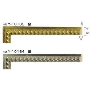 額縁 モールディング 木製 材料 資材 フィレ Y-10163 Y-10164|touo