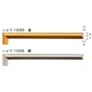 額縁 モールディング 木製 材料 資材 フィレ Y-103G Y-103S|touo