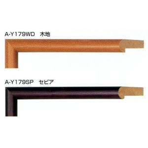 額縁 モールディング 木製 材料 資材 Y-179WD Y-179SP|touo