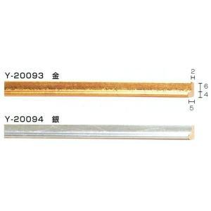 額縁 モールディング 木製 材料 資材 フィレ Y-20093 Y-20094|touo
